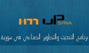 برنامج التحديث والتطوير الصناعي في سورية  يعدل من خطته للمرحلة الثانية