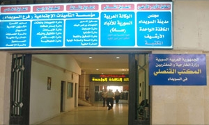 وزارة الخارجية تفتتح مكتب قنصلي بالسويداء لتقديم الخدمات للمواطنين
