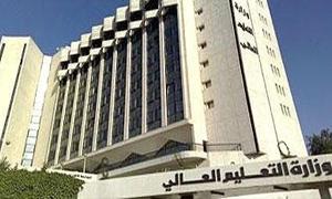 التعليم العالي يقر إحداث درجة ماجستير في المصارف بجامعة دمشق