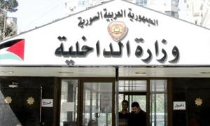 وزارة الداخلية السورية تقر مشروع البطاقة الشخصية الحديثة بكلفة 28مليون يورو