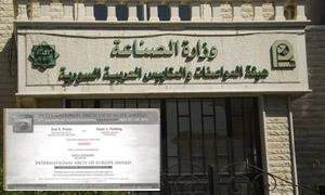 اتحاد غرف التجارة: اعتماد 8 مواصفات جديدة في سورية