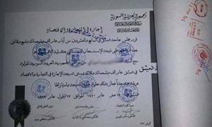 منعاً للتزوير... نظام آلي لتوثيق المستندات الرسمية في الجامعات السورية