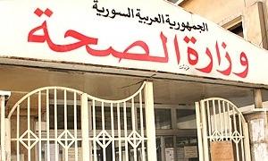 وزارة الصحة: لا وجود لحالات عوز اليود الشديد
