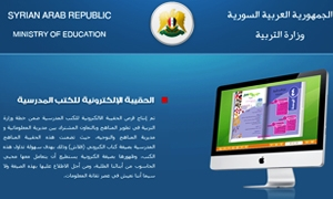 وزارة التربية: إنتاج كتب إلكترونية للمناهج المدرسية