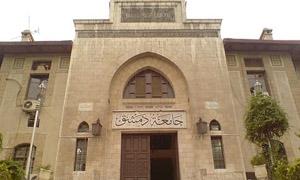 مفاضلة درجة الدكتوراة بجامعة دمشق حتى 22 الجاري