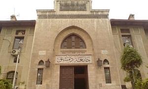 جامعة دمشق تدرس مشروع إحداث كلية لإدارة الأعمال