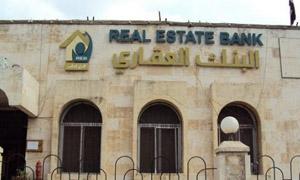 المصرف العقاري بحلب: 142 مليون ليرة إجمالي مبالغ القروض المجدولة لـ223 مقترضاً