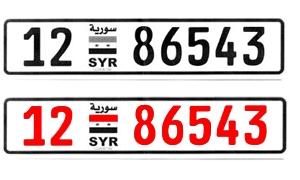 وزارة النقل: نموذج جديد للوحات السيارات في سورية يمنع التزوير والتشابه