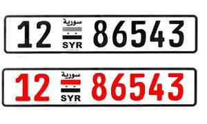 لوحات جديدة للسيارات في سورية ولمختلف الفئات.. والأرباح بحدود 5 مليارات سورية في السنة الأولى