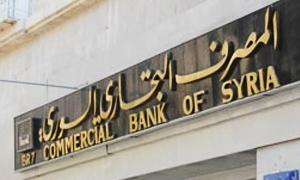 المصرف التجاري السوري يصدر قرارات بمنع سفر 90 متعثراً
