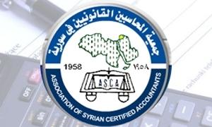 جمعية المحاسبين القانونيين : من يمارس الالتفاف على التكاليف الضريبية في سورية هم فئة وليسوا كل المكلفين