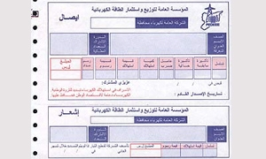 وزارة الكهرباء : 11450 ليرة دعم لمشترك الكهرباء في كل فاتورة