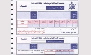 وزارة الكهرباء تبين القيم الحقيقية لشرائح الفاتورة