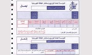 وزارة الكهرباء تدعو الذين تخلفوا عن دفع الذمم المترتبة عليهم لتسديدها
