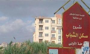 تبرير تأخير تنفيـذ 2040 شقة سكنية في مشروع السكن الشبابي في اللاذقية