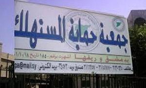 جمعيات حماية المستهلك في سورية تحذر من توقف نشاطها وتطالب بجهة تحميها