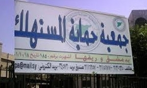 جمعية حماية المستهلك في دمشق ترد على اتحاد غرف الزراعة: لسنا