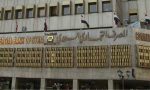 رسوم الدفع الالكتروني لدى التجاري السوري الأقل كلفة للمواطن