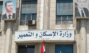 وزارة الإسكان تقترح تعديل قانون