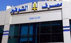 مصادر رسمية: مصرف التوفير سيعاود استئناف القروض خلال أسبوعين