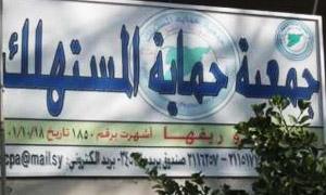 حماية المستهلك: تفاجئنا بقرار رفع اسعار المازوت ونتمنى إعادة النظر فيه وإلغائه