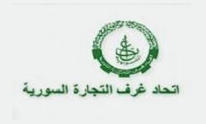 اتحاد غرف التجارة: التجار شركاء غير أصلاء في صنع القرار الاقتصادي في سورية