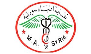 مجلس جديد لنقابة أطباء سورية
