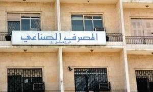 ودائع المصرف الصناعي السوري بلغت 33 مليار ليرة لغاية الربع الثالث