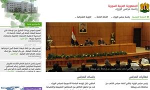 رئاسة مجلس الوزراء في سورية تطلق موقعها الالكتروني الرسمي