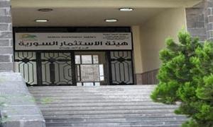 هيئة الاستثمار السورية تتحضر لافتتاح فرع جديد لها في طرطوس