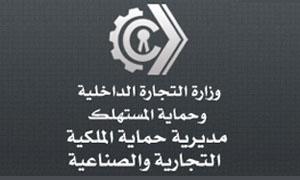 1853 علامة تجارية جديدة في سورية خلال العام2014.. ومنح 16 براءة اختراع