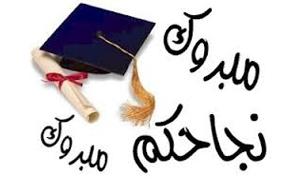 حلب تتصدر المحافظات السورية من حيث عدد الطلاب الذي حصلوا على العلامة التامة في شهادة التعليم الاساسي