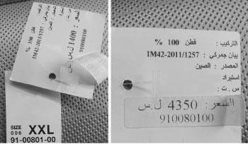 مخالفة مزدوجة لإحدى الماركات الألبسة الشهيرة في دمشق..عدم التقيد بشروط التنزيلات ورفع سعر بضائع قديمة!!