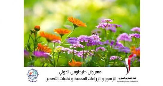 اتحاد المصدّرين يطلق مهرجان طرطوس الدولي للزهور  الأربعاء المقبل ولمدة 10 أيام