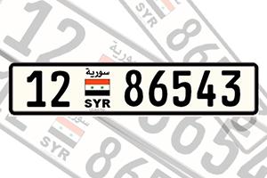السوريون أمام دفع رسوم جديدة لتبديل لوحات سياراتهم