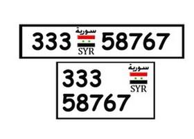 قريباً.. لوحات جديدة للسيارات في سورية