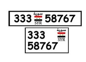 لوحات السيارات في سورية بعلامات أمنية جديدة ..قريباً