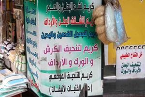 في دمشق: عقاقير تنحيف بلا رقابة .. والصحة تأخذ دور المشاهد!!