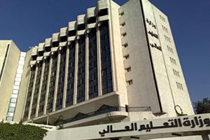 وزير التعليم العالي يصدر قراراُ يتجاوز فيه الدستور.. تعرفوا عليه!!