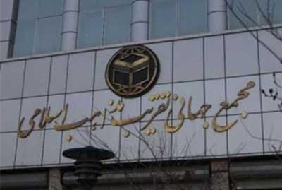 بمشاركة سوريين..اجتماع لرجال الأعمال المسلمين في إيران