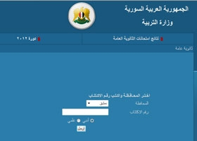 مباشرةً : رابط  موقع وزارة التربية لنتائج شهادة الثانوية في سورية 2016