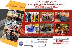 السواح: معرض المنتجات السورية في بغداد بداية كانون الأول القادم..و التكلفة أقل من 1500 دولار متضمنةكل شي