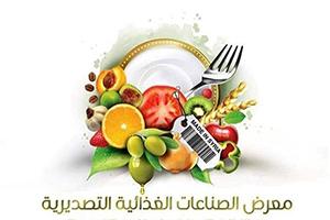 سورية على موعد مع معرض للصناعات الغذائية التصديرية في أيار المقبل بحضور مستوردين من 30 دولة