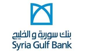 موجودات بنك سورية و الخليج ترتفع 34% خلال الربع الثالث من 2012