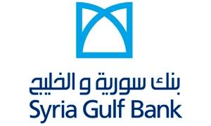 استقالة الرئيس التنفيذي لبنك سورية والخليج وتفويض نائبه