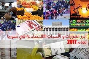 أبرز القرارات و الأحداث الاقتصادية في سوريا لعام 2017