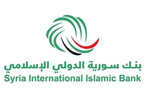 أكثر من 250% نمو بأرباح بنك سورية الدولي الإسلامي خلال النصف الأول 2017