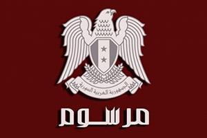مرسوم رئاسي بإقرار الموازنة العامة في سورية لعام 2018 بمبلغ 3187 مليار ليرة