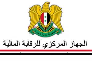 أكثر من 7 مليارات ليرة قيمة 120 قضية لإسترداد أموال مؤسسات الدولة في سورية العام الماضي
