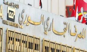 ارتفاع ودائع المصرف التجاري السوري إلى 416.3 مليار ليرة في 8 أشهر